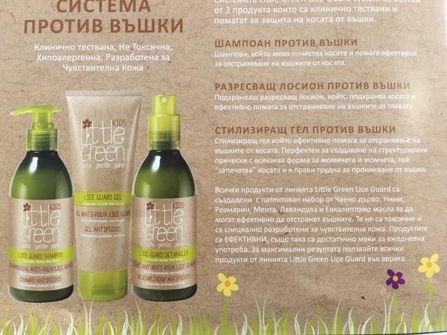 ШАМПОАН ПРОТИВ ВЪШКИ ЗА ДЕЦА Little Green Lice Guard Shampoo 240ml