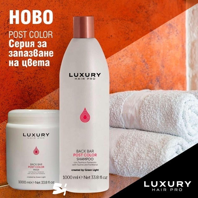 ВЪЗСТАНОВЯВАЩ ШАМПОАН ЗА БОЯДИСАНА КОСА Green Light Luxury Post Color Shampoo 1000ml