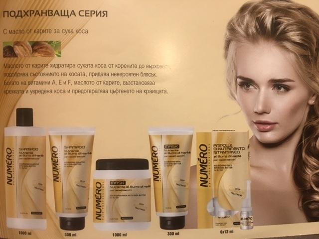 ПОДХРАНВАЩ ШАМПОАН С КАРИТЕ Brelil Numero Nourishing Shampoo 300ml