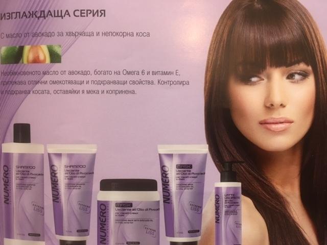 ШАМПОАН ЗА ГЛАДКА КОСА С АВОКАДО  Brelil Numero Smoothing Shampoo 300ml