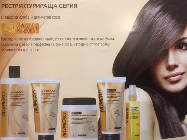 РЕСТРУКТУРИРАЩА МАСКА Brelil Numero Restructuring Cream Mask 1000ml