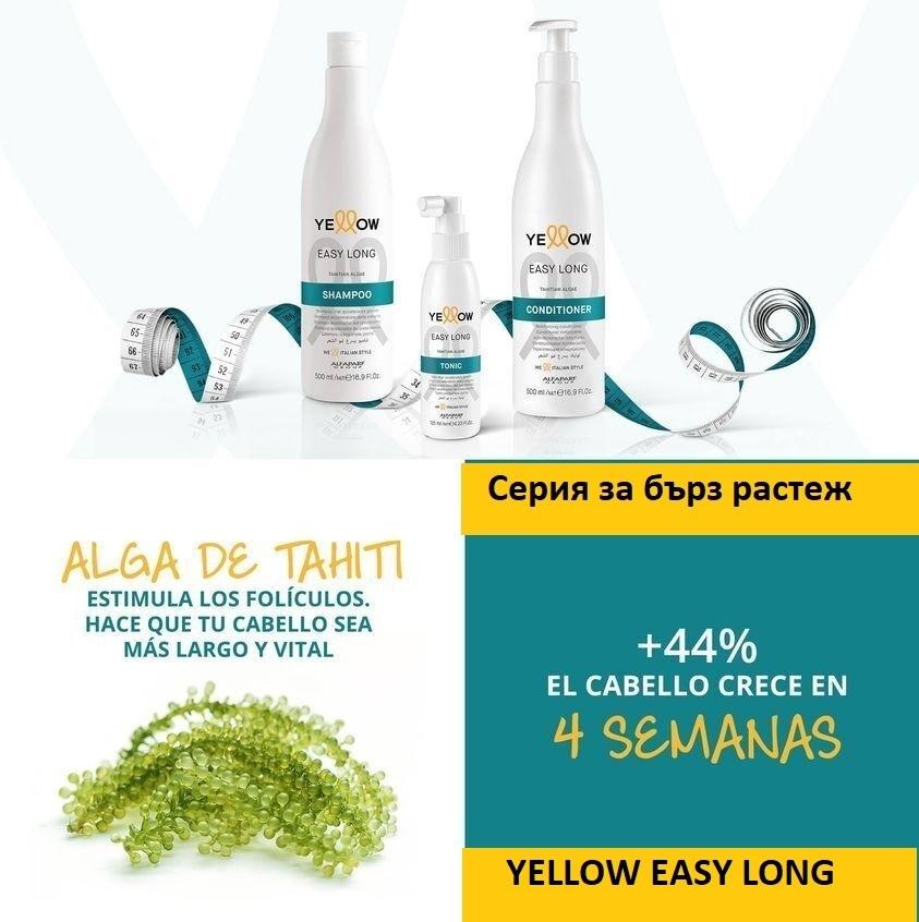 ШАМПОАН ЗА БЪРЗ РАСТЕЖ С ВОДОРАСЛИ Alfaparf Yellow Easy Long Shampoo 500ml
